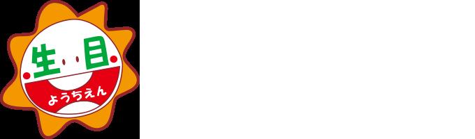 学校法人 坂本学園 幼保連携型認定こども園 生目幼稚園